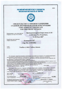 TYPE APPROVAL CERTIFICATE FOR FIRE-ROOF DIVISION. Russian Maritime Register of Shipping